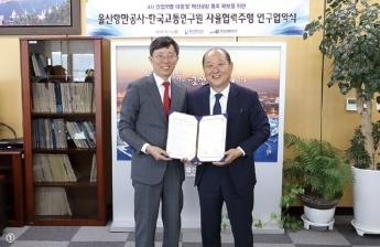 KOTI and ULSAN PORT AUTHORITY MOU