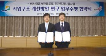 KOTI Center for Privately-Financed Highway Management (CEPHI) and GANGWON PROVINCE MOU