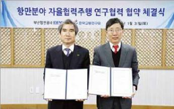 BUSAN PORT AUTHORITY and KOTI MOU