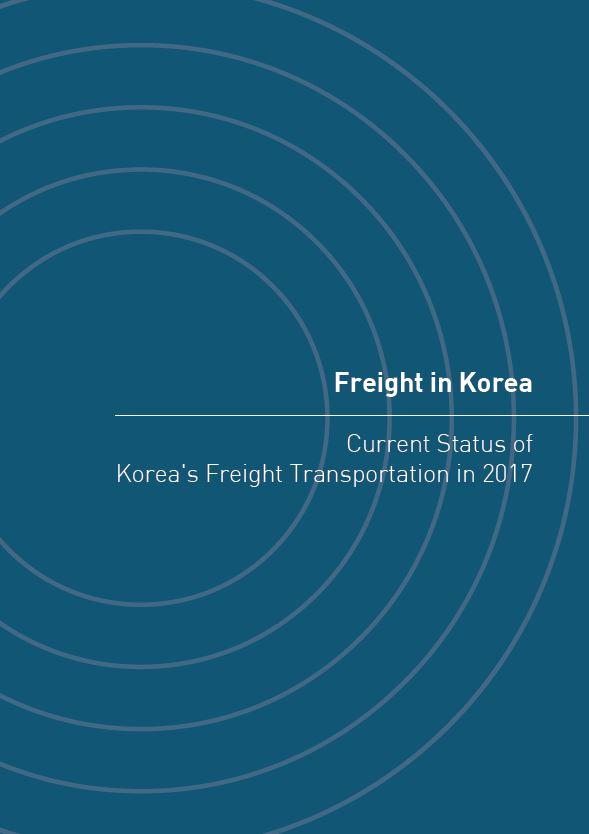 Freight in Korea - Current Status of Korea's Freight Transportation in 2017