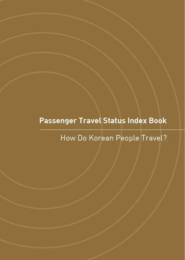 Passenger Travel Status Index Book - How Do Korean People Travel?